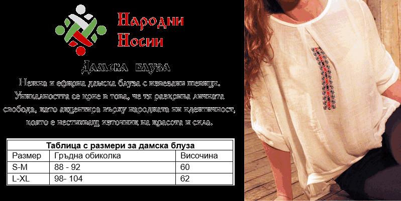 Дамска Блуза Размери
