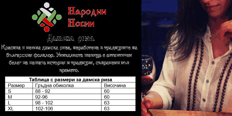 Дамска Риза Размери