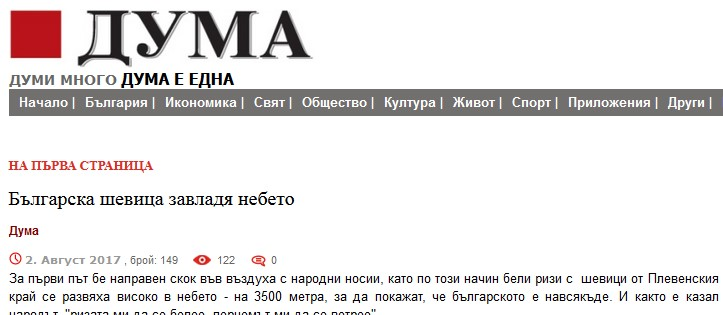 Дума Статия