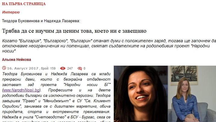 Вестник Дума