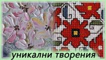 Уникални творения лого